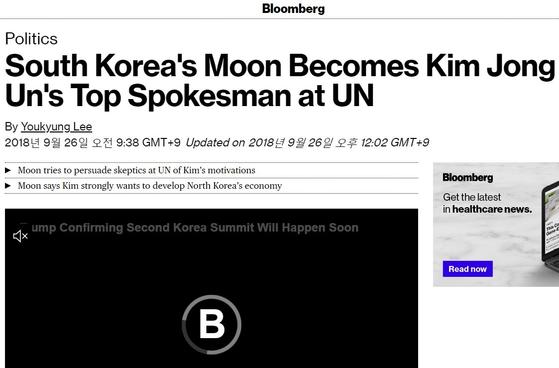 지난해 9월 26일 미국 통신사 블룸버그가 낸 기사. '문재인 대통령이 유엔에서 김정은의 수석 대변인(top spokesman)이 됐다는 제목이다. [홈페이지 캡처]