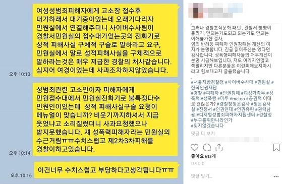 A씨가 지난 9일 자신의 SNS에 올린 게시물. [인스타그램 캡처=연합뉴스]