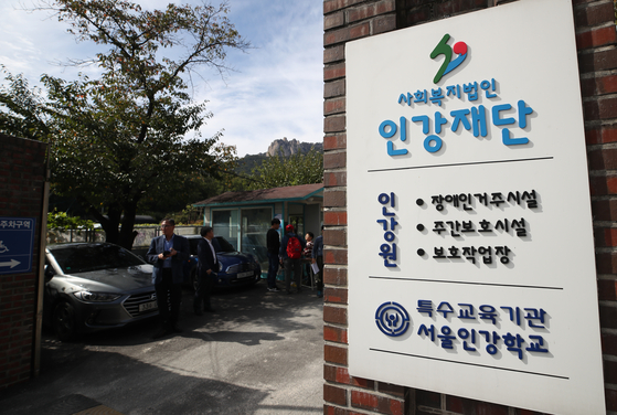 사회복무요원의 장애학생 폭행사건 벌어진 서울인강학교   [연합뉴스]