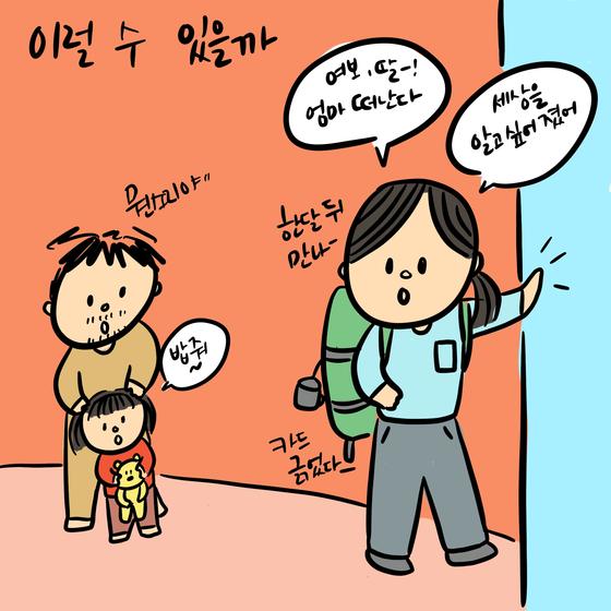 [그림 장윤정]