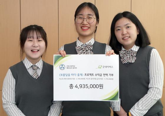 저소득층 여자아이들에게 생리대를 지원하기 위해 펀딩을 통해 열쇠고리와 배지 등을 직접 디자인한 선유고등학교 페르보르 동아리 학생들. 최정동 기자