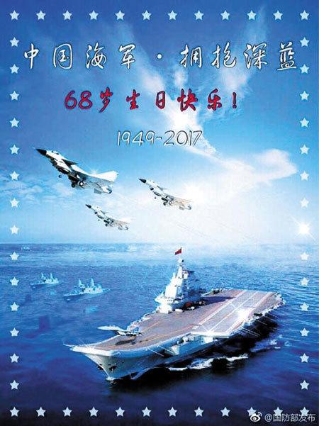 중국 해군 포스터 [사진 웨이보 캡쳐]