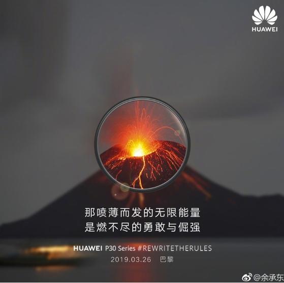 GSM아레나에 따르면 화웨이가 중국 소셜미디어 '웨이보'에 올린 사진은 2009년 촬영된 것으로 이미지 공유업체 '게티이미지'에 업로드됐던 화산폭발 사진을 도용한 것으로 밝혀졌다. [사진 GSM아레나]