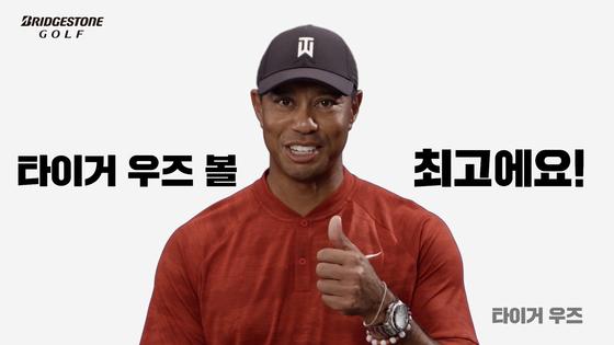 타이거 우즈가 한국어로 타이거 우즈 볼 최고에요라고 하는 광고. [사진 브리지스톤]