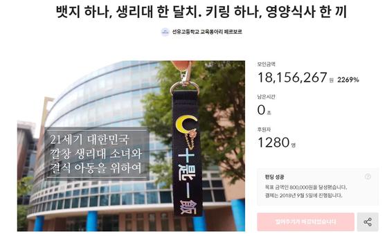 이 프로젝트는 소셜 펀딩 사이트 메인에 올라가며 큰 성공을 거뒀다. 하루 동안 500만원 어치를 판매하기도 하며 총 1800만원을 모금했다. 크라우드펀딩 사이트 캡처