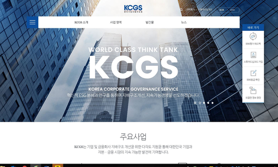 국내 최대 의결권 자문기관 KGCS 엘리엇 추천 사외이사 이해상충, 기술유출 가능성