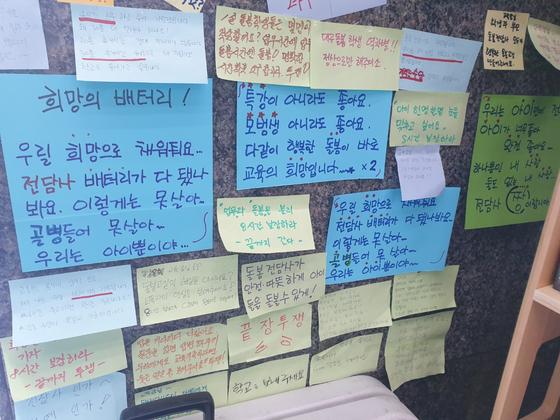대구 돌봄전담사 120여 명이 파업에 돌입했다. 지난 12일 대구 교육청 로비 기둥에 돌봄전담사들이 붙인 포스트잇. 대구=백경서 기자