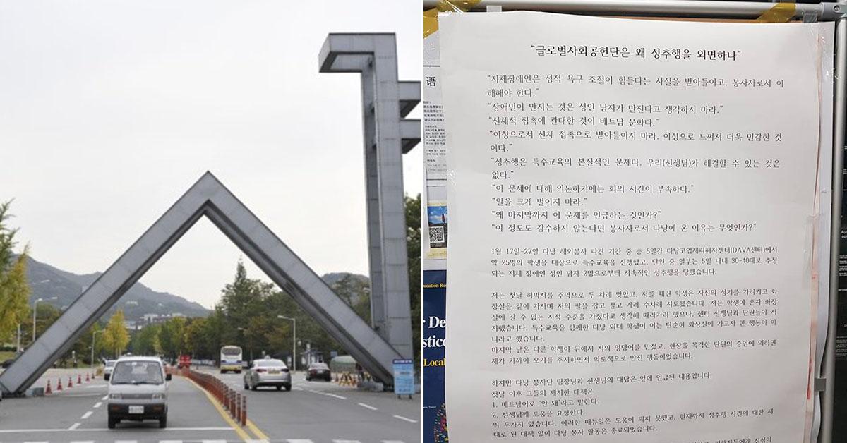 지난 8일 서울대학교에는 '글로벌사회공헌단은 왜 성추행을 외면하나'라는 제목의 기명 대자보가 붙었다. 현재 대자보는 떼진 상태다. [연합뉴스]