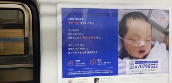 지하철에서 본 2000원의 응원 메시지 광고. 작은 정성이 모여 기적을 낳을 수 있다. [사진 한익종]