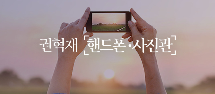 [권혁재 핸드폰사진관] 봄으로 떠나는 박주가리씨