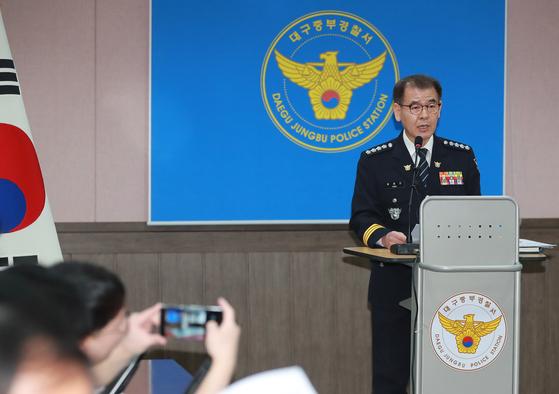13일 오전 윤종진 대구 중부경찰서장이 지난달 19일 발생한 포정동 목욕탕 화재 수사 결과를 발표하고 있다. [뉴스1]