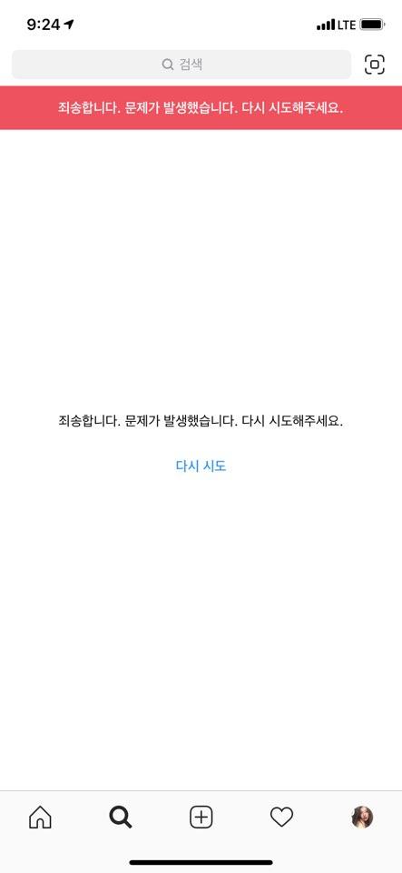 오전 9시 20분 한국에서 인스타그램에 접속한 모습. '문제가 발생했다'는 안내 문구가 뜨고 접속이 이뤄지지 않았다. [모바일 캡처]