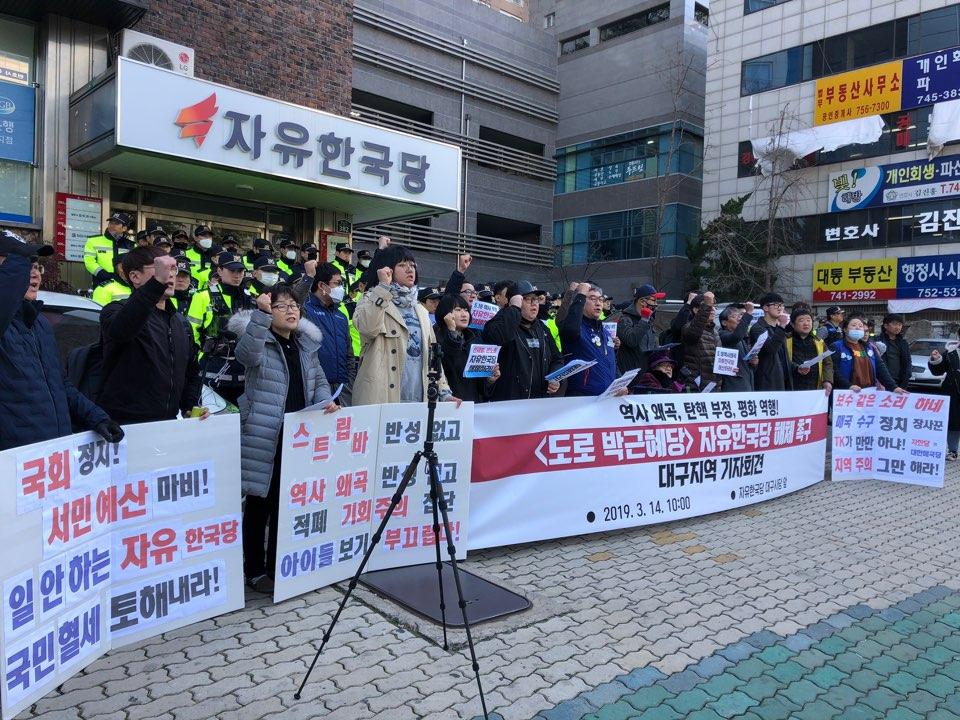 대구지역 시민단체 등이 14일 자유한국당 대구시당 앞에서 한국당 해체를 주장하는 기자회견을 열고 있다. [뉴스1]