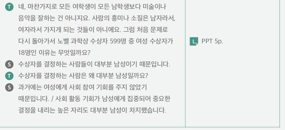3월 12일 여성가족부가 배포한 '초중고 성평등 교수학습 지도안 사례집'의 일부 내용. [여성가족부 자료]