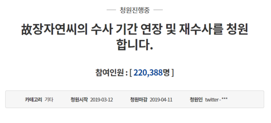 故장자연씨 사건의 수사기간을 연장해 달라는 청와대 국민청원이 14일 오후 20만명을 넘어섰다. [사진 청와대 국민청원 게시판]