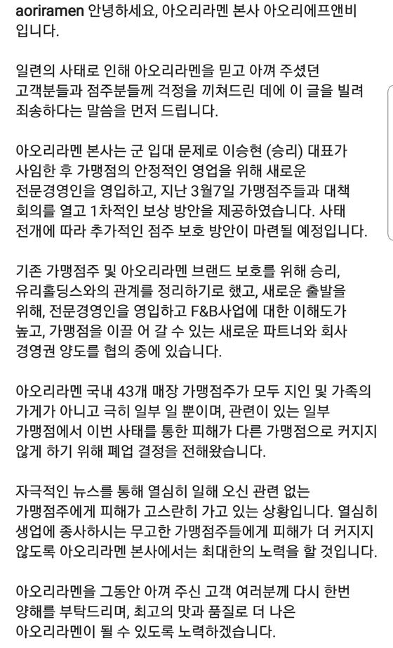 아오리라멘 본사 아오리에프앤비가 14일 오후 창업자 승리(본명 이승현)의 성매매 알선 혐의에 따라 가맹점주들의 피해가 크다며 입장을 밝혔다. [아오리라멘 인스타그램]