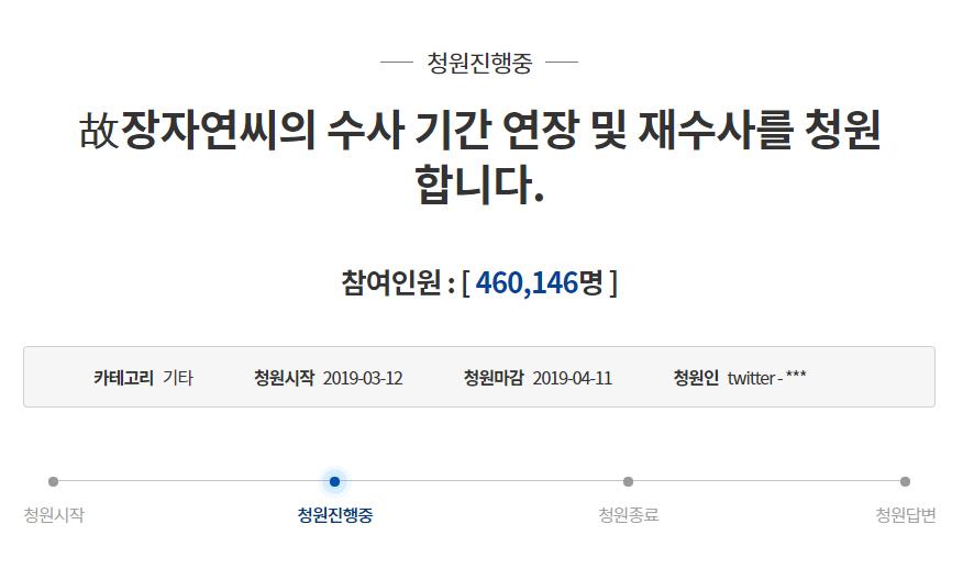 장자연 사건 재조사 해달라 청와대 청원 46만명 돌파