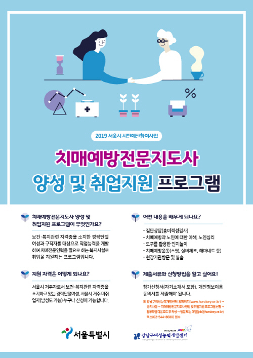 강남구여성능력개발센터, '치매예방 전문지도사 프로그램' 진행