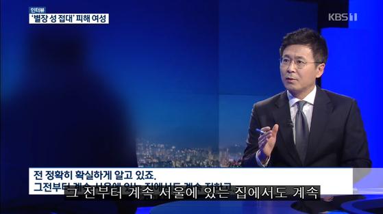 지난 14일 방송된 KBS 9시 뉴스[사진 KBS홈페이지 캡처]