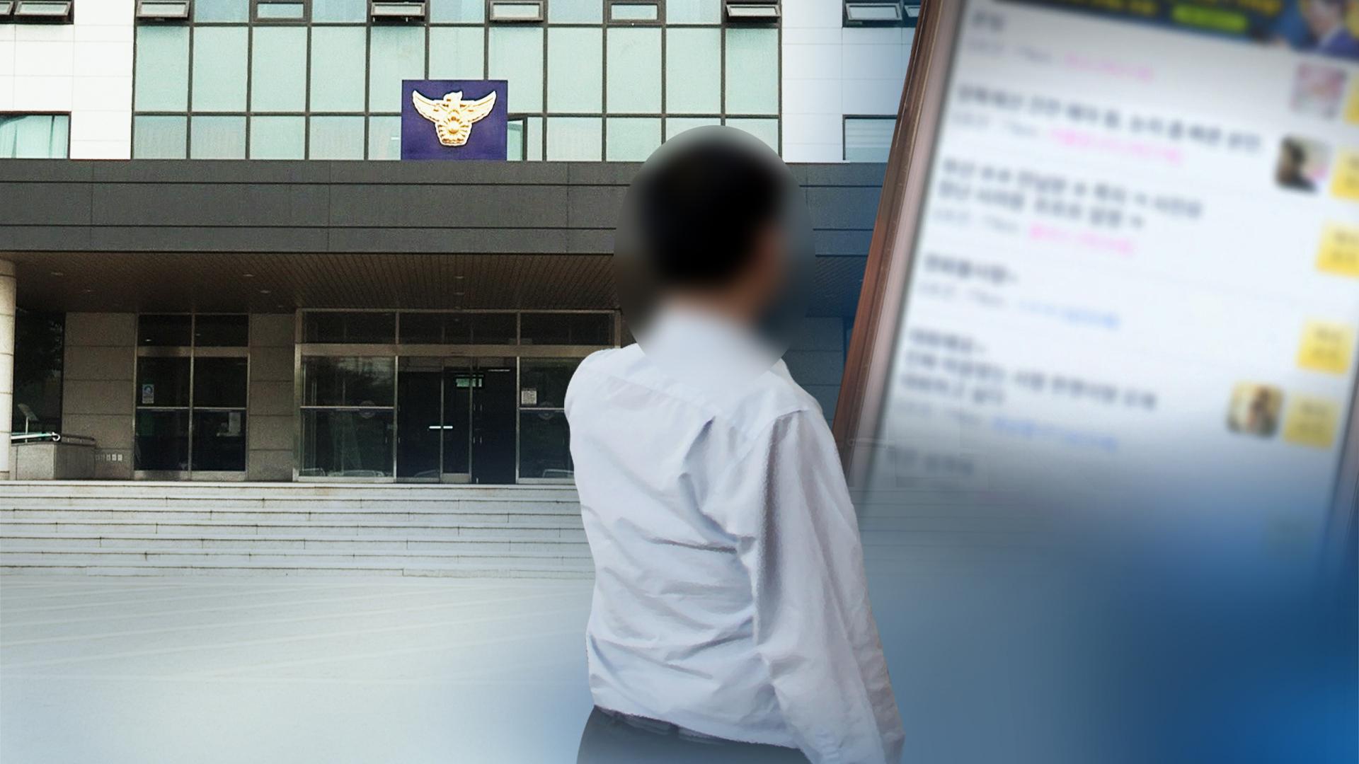 성매매 업소 운영한 경찰관, 뇌물 받고 단속정보 유출