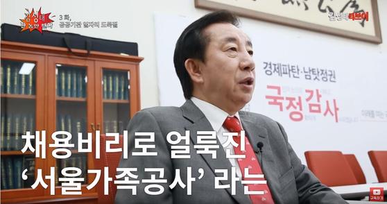 [출처 = 김성태 티브이 유튜브 캡쳐]