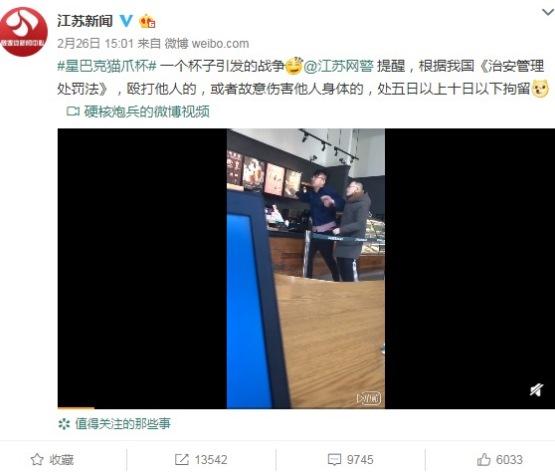 중국 매체 웨이보 계정에 올라온 스타벅스 컵 쟁탈전 영상 캡쳐 [사진 웨이보]