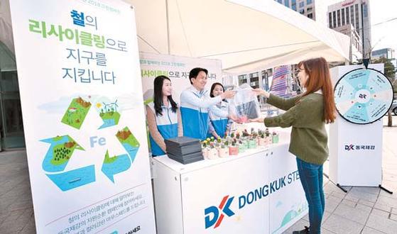 동국제강은 2017년부터 해마다 일반 시민 대상으로 그린캠페인을 진행하고 있다. 고철을 가져오거나 환경 관련 퀴즈를 맞히면 화분을 증정한다. [사진 동국제강