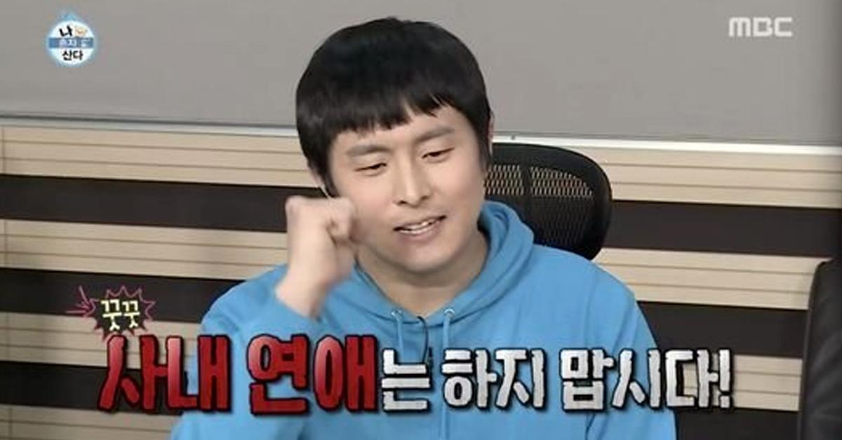 """기안84가 15일 방송에서 '사내 연애는 하지 말자""""고 포부를 밝혔다. [사진 MBC]"""
