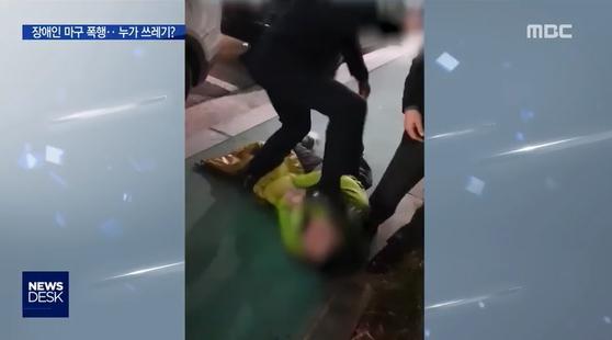 대전의 한 주차장에서 50대 남성이 주차요금을 징수하던 지체장애인 주차요원을 마구 폭행한 일이 있었다고 16일 MBC가 보도했다. [MBC 방송 캡처]