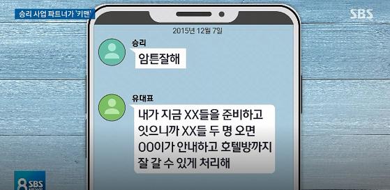 유리홀딩스 유모 대표가 단체 채팅방에 올린 메시지. [SBS화면캡처]