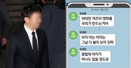 """""""아는 여자 다 불러 보자""""…유리홀딩스 대표의 카톡 메시지"""