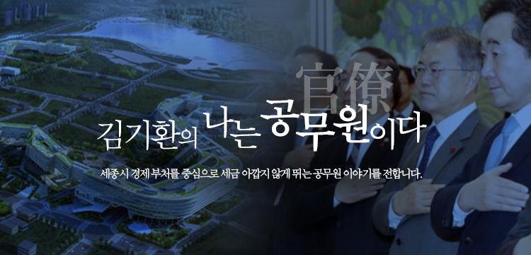 [김기환의 나공] 조달시장 마이너리그 '벤처나라'를 아십니까
