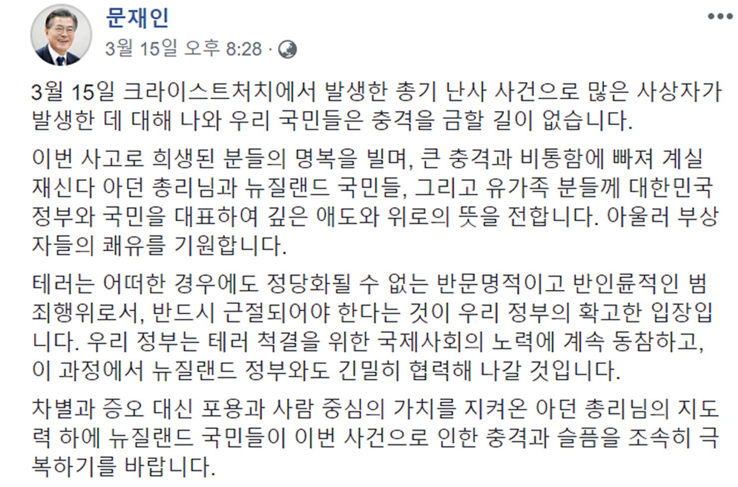 문재인 대통령이 15일 자신의 페이스북에 올린 뉴질랜드 총격 사건에 대한 추모글. [문 대통령 페이스북 캡처]