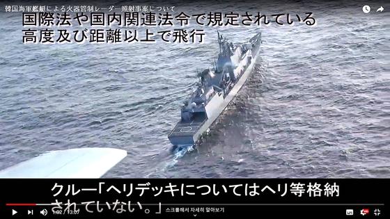일본 방위성은 지난 20일 동해상에서 발생한 우리 해군 광개토대왕함과 일본 P-1 초계기의 레이더 겨냥 논란과 관련해 P-1 초계기가 촬영한 동영상을 유튜브를 통해 28일 공개했다. [일본 방위성 유튜브 캡처]