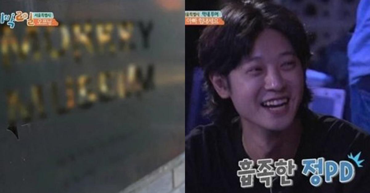 2018년 6월3일 방송된 KBS 1'박 2일'의 한 장면. [KBS 캡처]