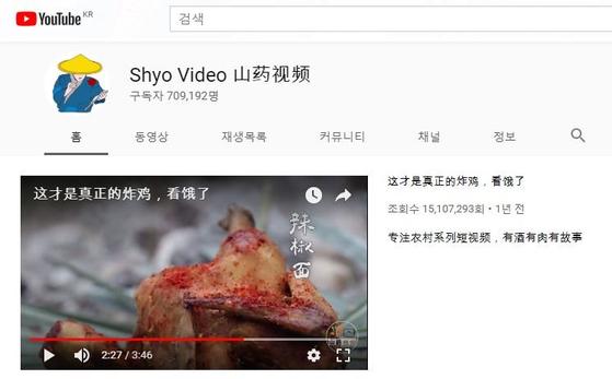 Shyo 비디오