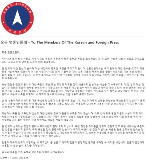 반북단체인 자유조선이 자신들의 웹사이트에 올린 구성원 비밀 유지 당부 글. [사진 자유조선 웹사이트 갈무리]