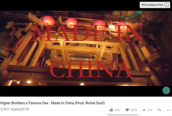 중국의 4인조 힙합 그룹 '하이어브라더스'의 대표곡 '메이드 인 차이나' 뮤직비디오의 일부 장면. [사진 유튜브]