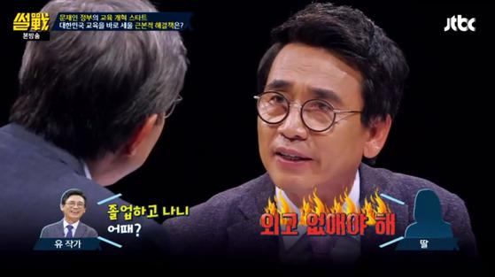 2017년 7월 20일 방송된 JTBC '썰전'에서 외고 폐지를 주장하는 유시민 이사장. [JTBC 캡처]