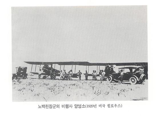 노백린 장군을 중심으로 1920년 3월 미국 캘리포니아 윌로우스에 만들어진 대한민국 임시정부 한인 비행학교. 미주 한인 전투기 조종사를 양성해 일본과 싸우려고 창설됐다. [사진 윌로우스공기념재단]