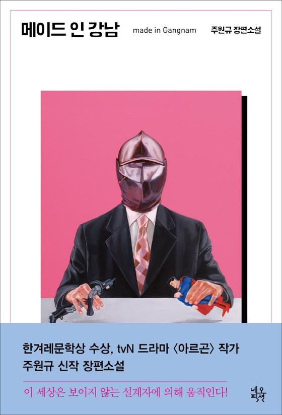 주원규 작가가 펴낸 신작 『메이드 인 강남』