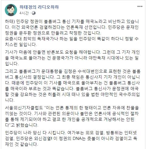 [하태경 바른미래당 최고위원 페이스북 캡처]