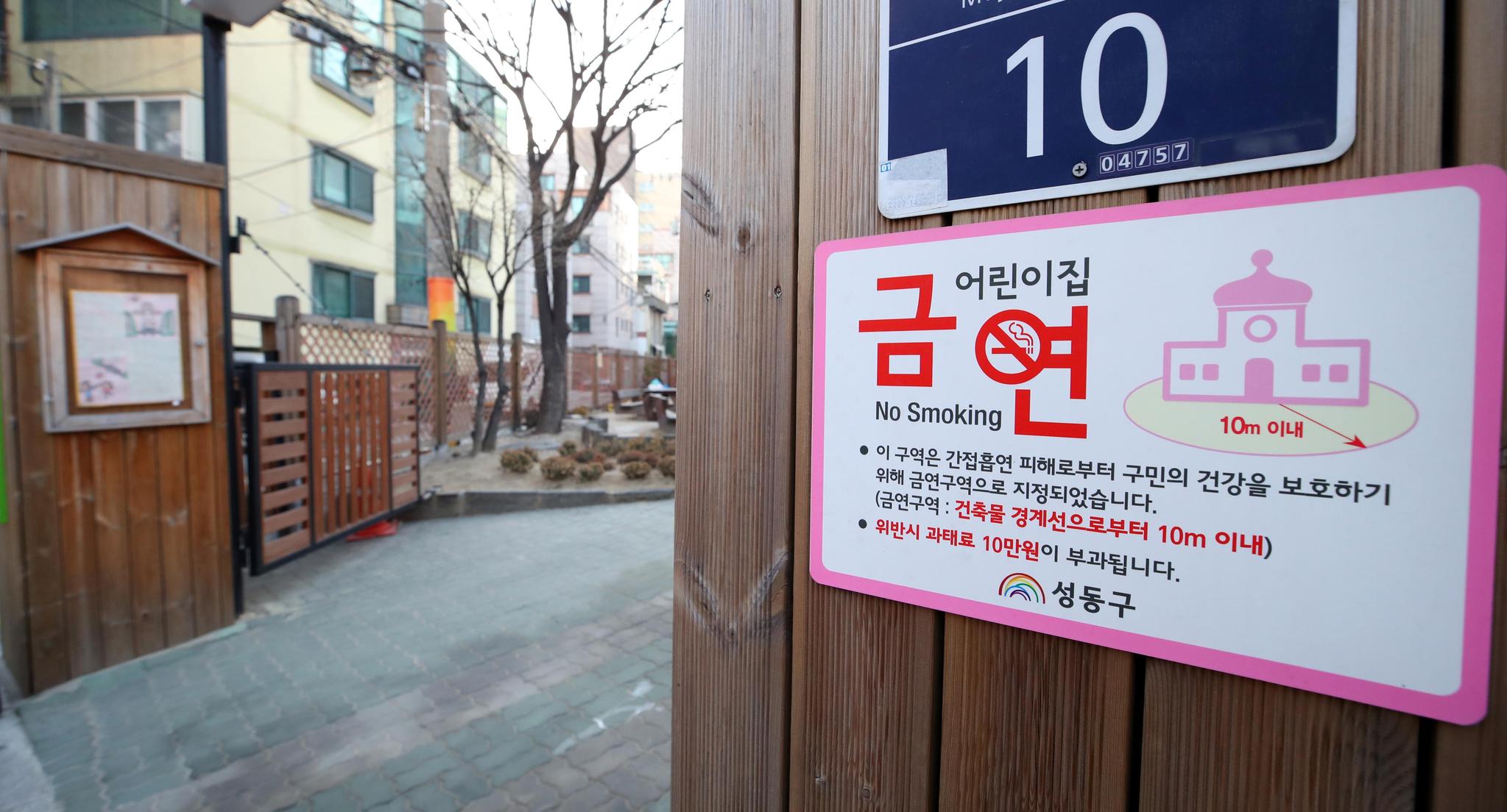전국 모든 어린이집과 유치원 건물 주변이 금연구역으로 지정된 지난해 12월 31일 오전 서울의 한 어린이집 앞에 금연구역임을 알리는 안내판이 붙어 있다. 앞으로 어린이집과 유치원 시설 경계선으로부터 10m 이내에서 흡연 적발 시 과태료 10만원을 내야 한다. [연합뉴스]