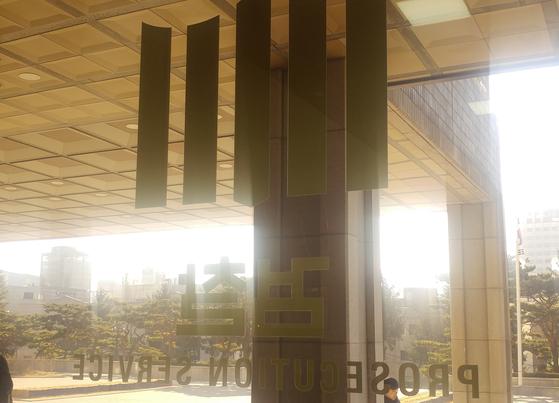 서울 서초동 서울중앙지검 1층 로비에 걸린 검찰 로고. 김민상 기자