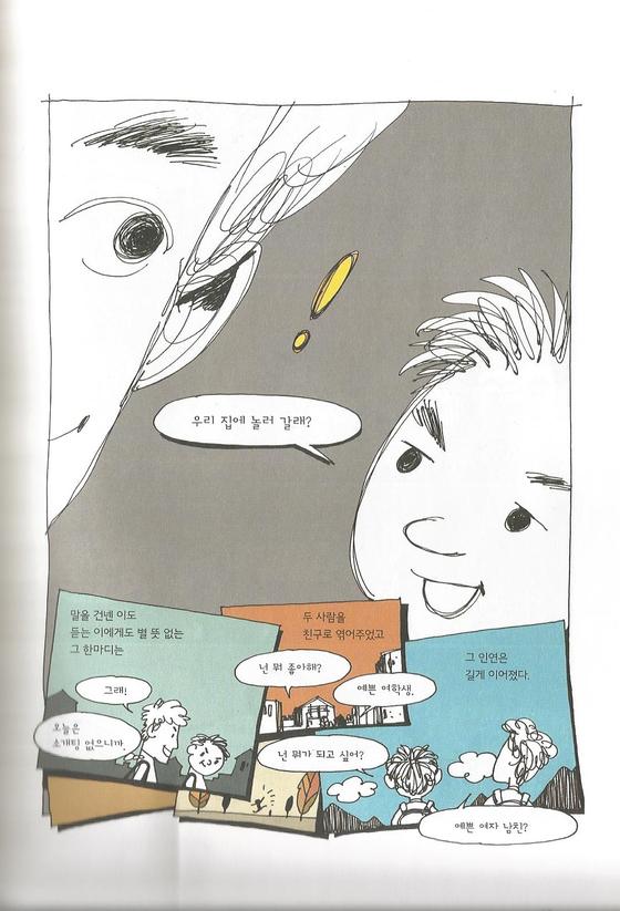 넥슨의 창업과정을 다룬 책 『플레이』에 나오는 송재경 엑스엘게임즈 대표(왼쪽)와 김정주 NXC 대표를 그린 삽화 [사진 『플레이』]