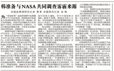 한미의 미세먼지 공동 연구를 문제삼은 중국 연구원의 글이 담긴 18일 환구시보. [환구시보 캡쳐]