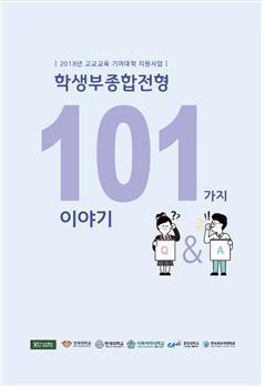 학생부종합전형  101 가지 이야기 표지