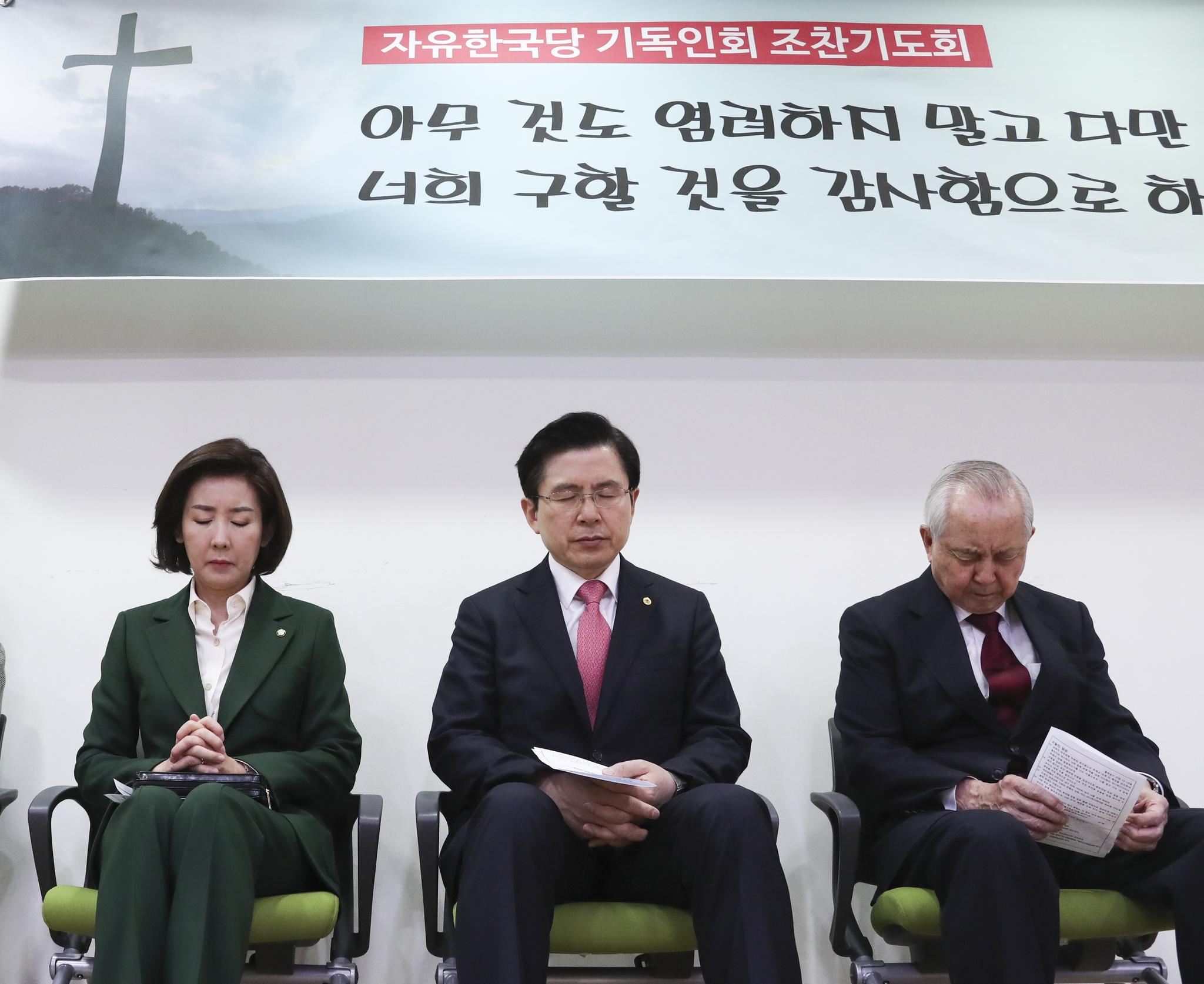자유한국당 기독교인회 3월 조찬기도회가 19일 국회 의원회관에서 열렸다. 나경원 원내대표, 황교안 대표, 김장환 목사(왼쪽부터)가 기도하고 있다.  임현동 기자