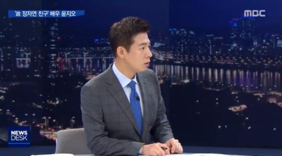 왕종명 MBC앵커가 윤지오씨에게 질문하고 있다. [사진 MBC 뉴스데스크 캡처]