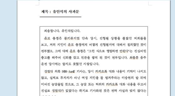유 씨는 '유인석의 사과문'이란 제목의 A4용지 6페이지 분량의 장문의 사과문을 19일 발표했다. [유인석 측 제공]